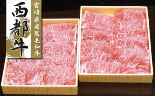西都牛 ローススライス すき焼き用 800g