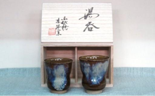 【小岱焼 末安窯】組湯呑み(2個組・木箱入)