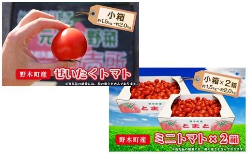 大人気 野木町のトマトに新しい返礼品が追加!