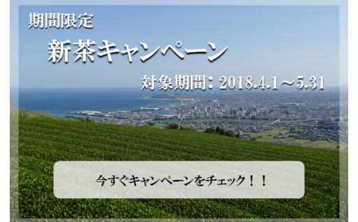【新茶キャンペーン開催中‼】