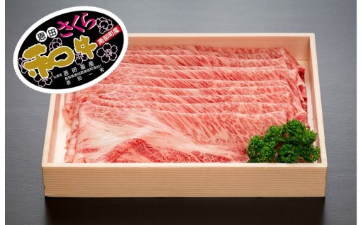 新たに「南部町産恩田さくら和牛」が加わりました!