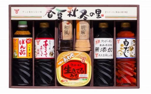 美味しい味噌や醤油などの豪華セット!!