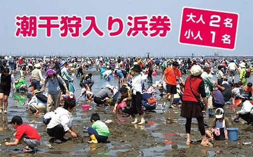 富津海岸【潮干狩り(9月迄)】ファミリーチケット
