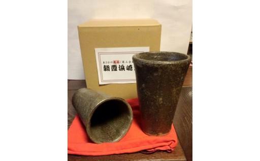 朝霞浜崎焼 ビアカップセット(2ヶ)