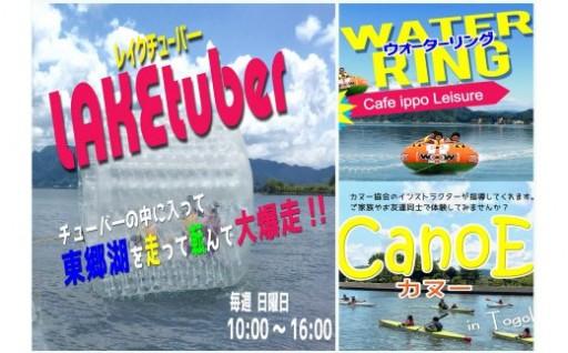 GWは鳥取の水辺で楽しもう!!
