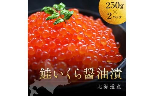 初登場ですよ!!本場北海道産の鮭いくら醤油漬
