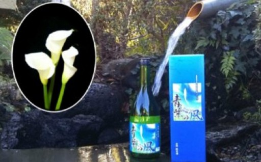 久留里の名水と「カラーの花」の酵母菌で醸したお酒