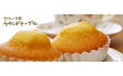 【新規商品】袋井で愛される黄金色のマドレーヌ