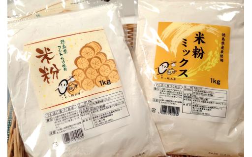 パンもケーキも「お米」で作る?小松島自慢の米粉!