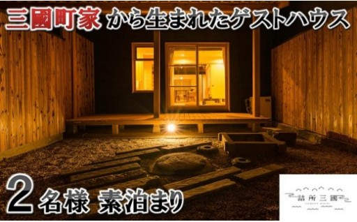 坂井市専属住みます芸人の返礼品紹介!vol.04