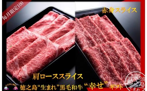 """黒毛和牛""""幸せ""""すき焼きギフト寄附20,000円"""