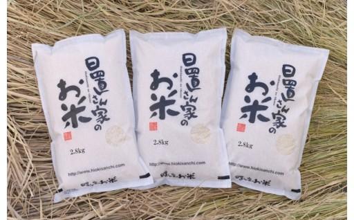 【鳥取の良質米】日置さん家のお米 2.8㎏×3袋