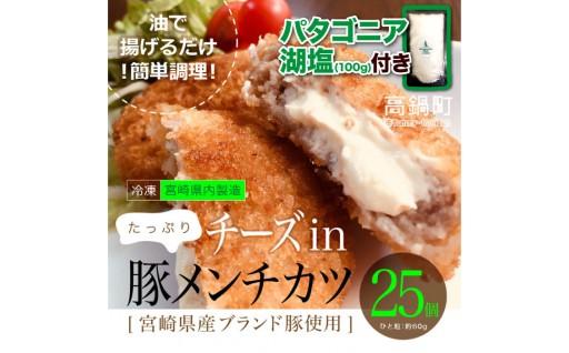 宮崎県産ブランド豚チーズinメンチカツ25個+塩