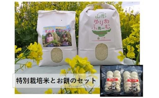 山形ゆりあふぁーむ【玄米】特別栽培米とお餅セット