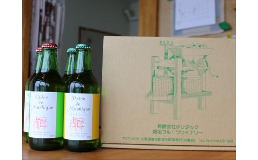 りんごと洋梨のスパークリングワインの申込受付中!