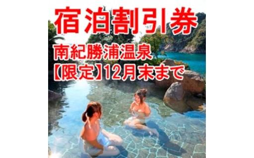 南紀勝浦温泉 宿泊割引券 受付スタートしました