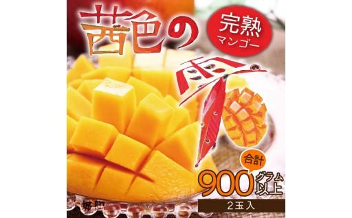 完熟マンゴー「茜色の雫」900g以上(2玉入)