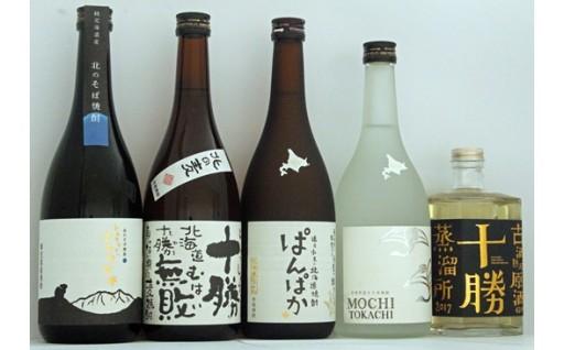 こだわり【さほろ酒造】たっぷり飲める焼酎セット!