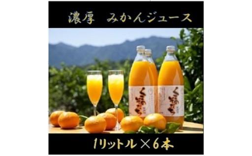 熊野のみかんをギュっと搾った、贅沢みかんジュース