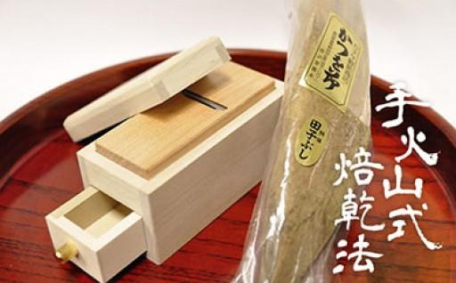 伝統製法で作られた本物のカツオ節をご堪能下さい!