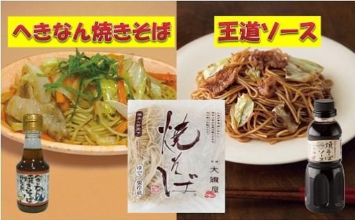 哀川翔さん御用達!「ソース焼そば」食べ比べセット