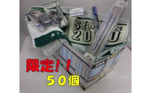 <鉄道ファン必見>愛環オリジナルグッズ6点セット