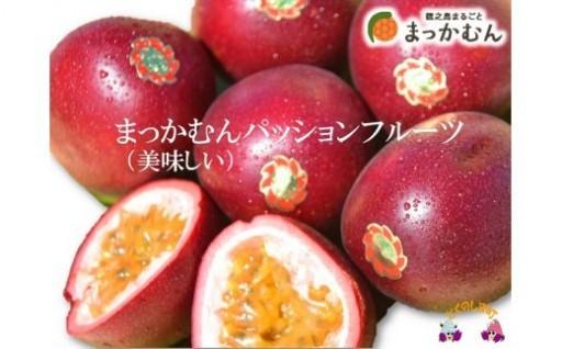 まっかむんパッションフルーツ!寄附額1万円