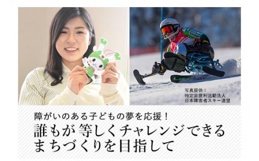 平昌パラリンピック金メダリスト村岡選手に続け!!