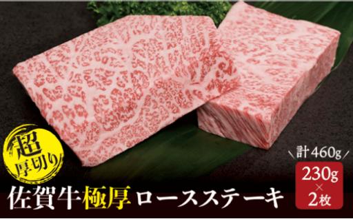 大人気の佐賀牛を贅沢に【超厚切り】で!