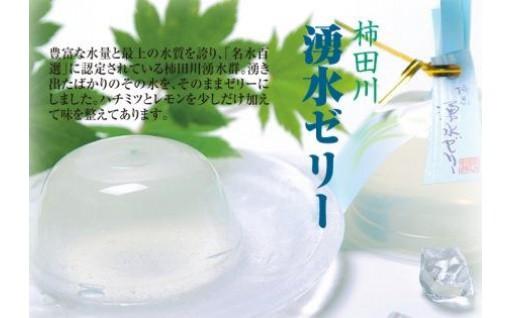 【夏季限定 柿田川湧水ゼリー】販売始めました!