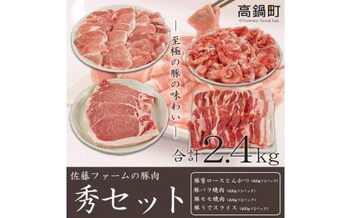 佐藤ファームの豚肉【秀セット】