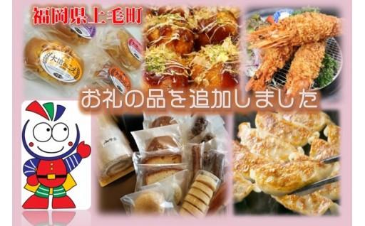福岡県上毛町より お礼の品を10品追加しました!