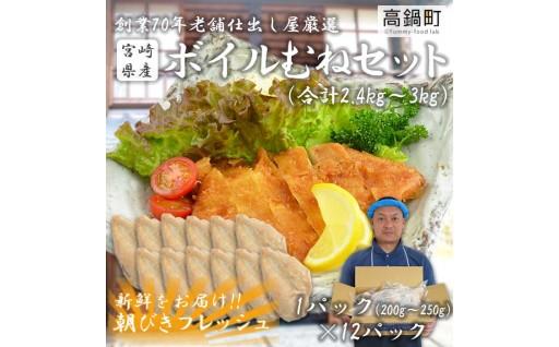 老舗仕出し屋厳選宮崎県産鶏ボイルむねセット