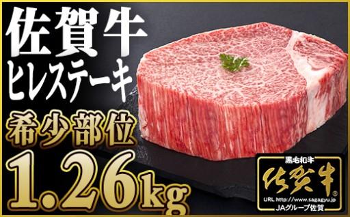 【希少部位】佐賀牛ヒレステーキ1.26kg!!!