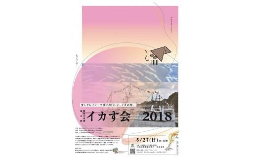 能登小木イカす会2018開催!!