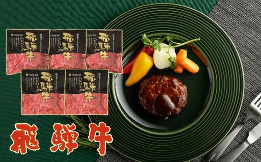 【厳選☆飛騨牛100%使用】贅沢ハンバーグ