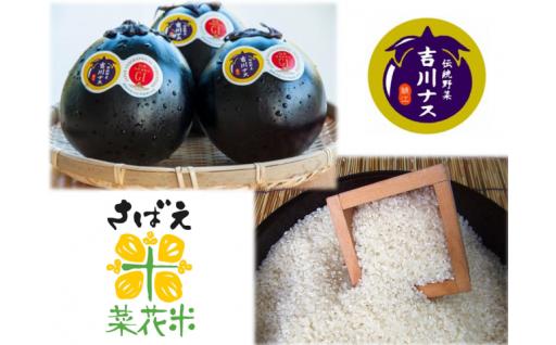 伝統野菜『吉川ナス』とこだわり米『さばえ菜花米』