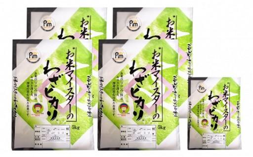 【6月限定】五ツ星お米マイスター提供のブレンド米