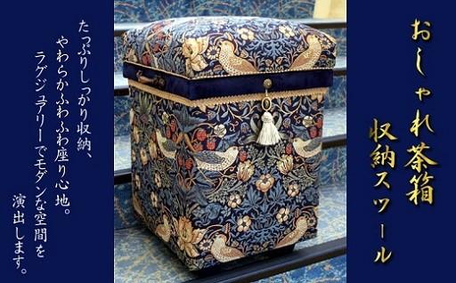 手作り「おしゃれ茶箱」フィリップモリスいちご泥棒