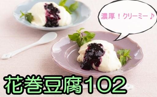 まろやかクリーミー!独特食感の【花巻豆腐102】
