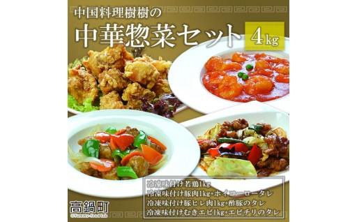 中国料理 樹樹の中華惣菜セット