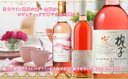 【山梨の華やかな味わい】ロゼ・ワイン3本セット