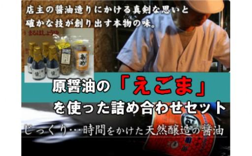 原醤油の「えごま」を使った詰め合わせセット