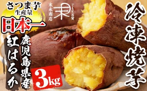 アイスも?鹿児島県産紅はるか冷凍焼き芋 約3kg
