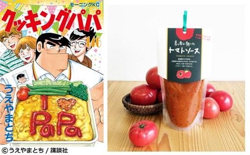 「クッキングパパ」に登場!わのわ会のトマトソース