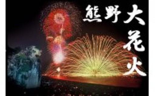 お待たせしました【熊野大花火大会・有料浜席】限定