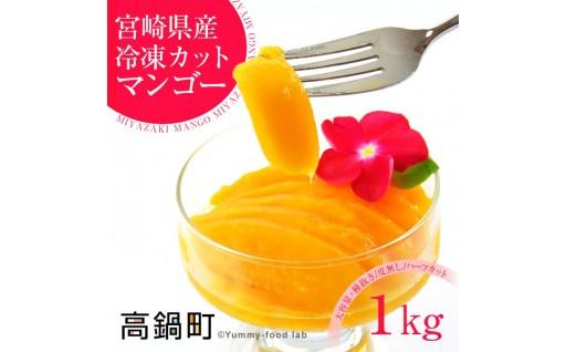 宮崎県産冷凍カットマンゴー