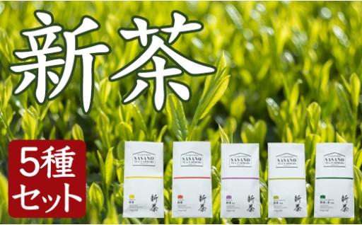 7月までの期間限定!笹野製茶の美味しい新茶詰合せ