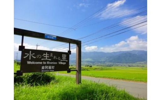 【熊本県南阿蘇村】寄付金の受付を開始致しました。