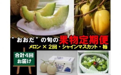"""""""おおだ""""の旬の果物定期便"""